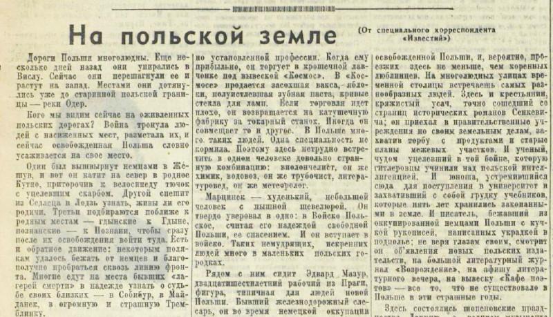 «Известия», 26 января 1945 года