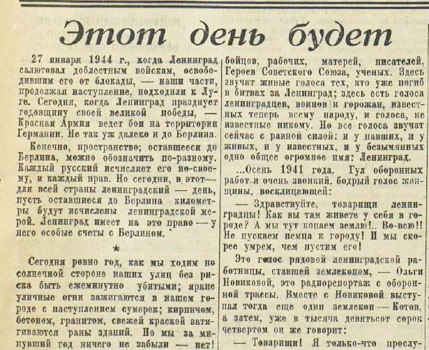 «Известия», 27 января 1945 года