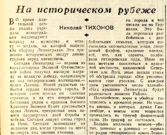 «Вечерняя Москва», 27 января 1945 года