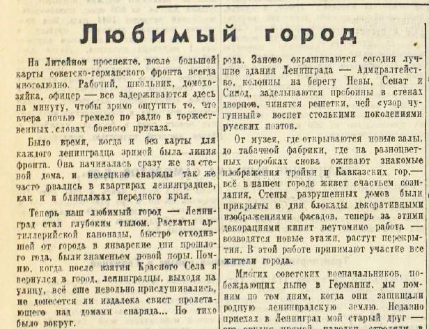 «Красная звезда», 27 января 1945 года