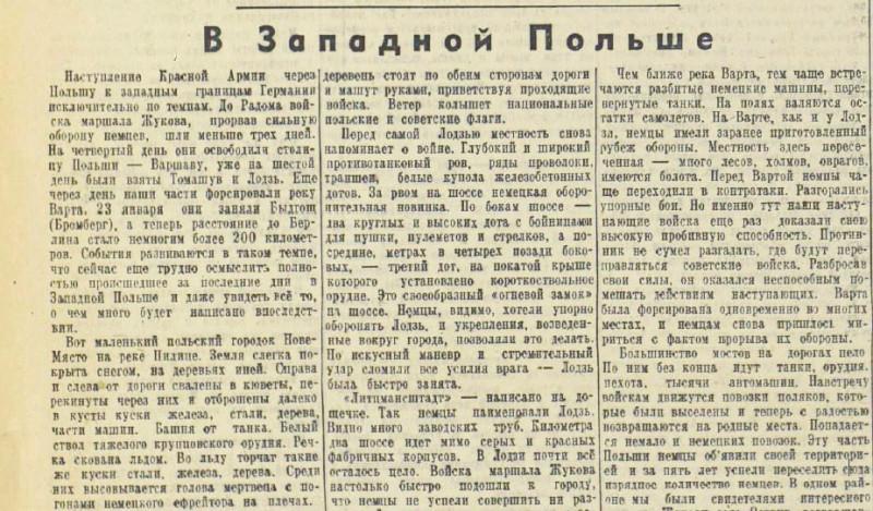 «Красная звезда», 28 января 1945 года