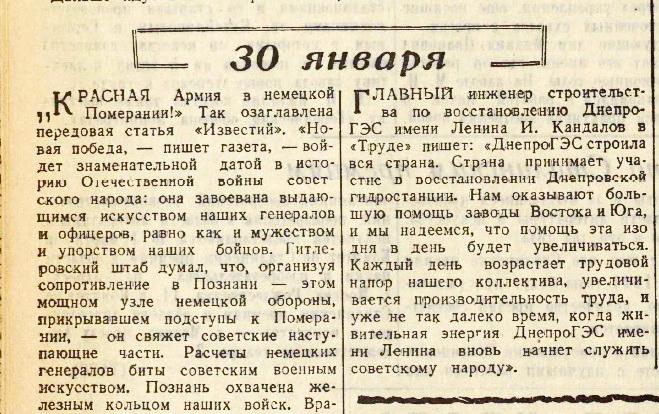 «Вечерняя Москва»: 30 января 1945 года