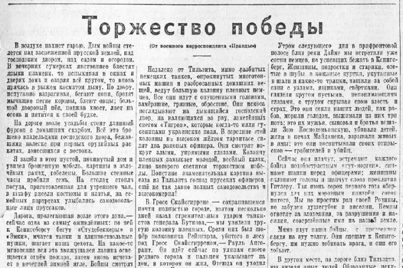«Правда», 31 января 1945 года