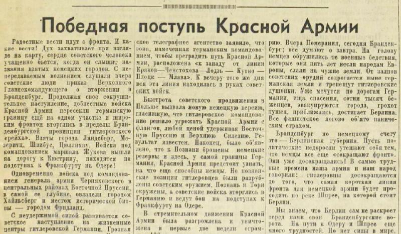 «Известия», 1 февраля 1945 года