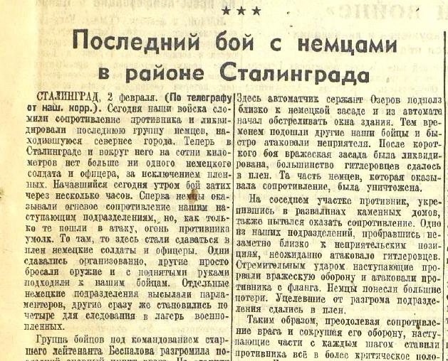 «Красная звезда», 3 февраля 1943 года
