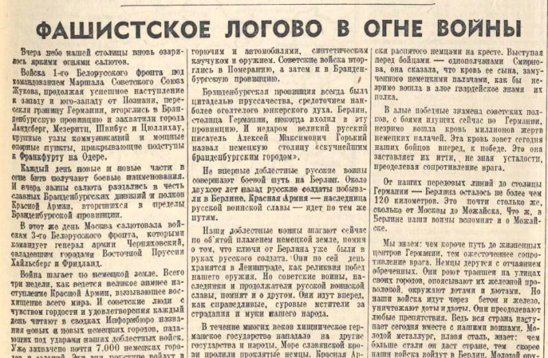 «Комсомольская правда», 1 февраля 1945 года