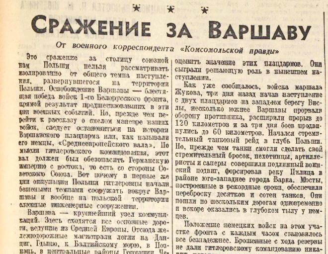 «Комсомольская правда», 18 января 1945 года