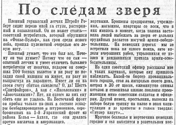 «Правда», 1 февраля 1945 года