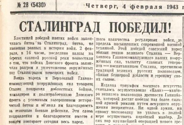 «Комсомольская правда», 4 февраля 1943 года
