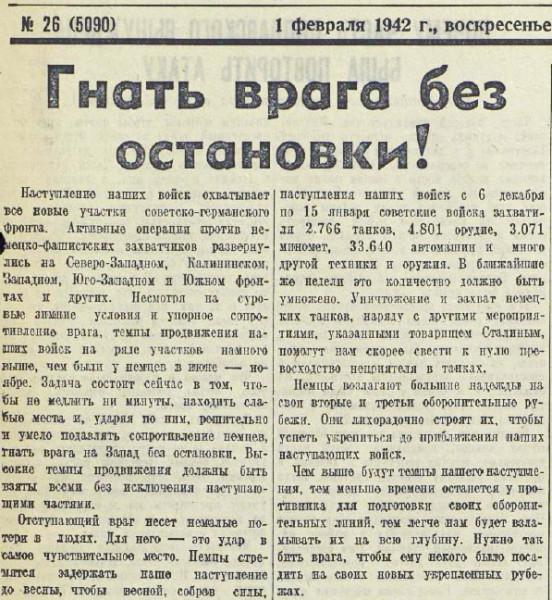 «Красная звезда», 1 февраля 1942 года