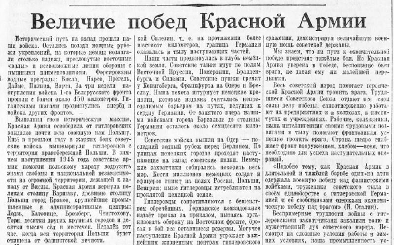 «Правда», 5 февраля 1945 года