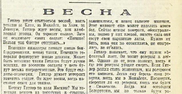 «Красная звезда», 5 февраля 1942 года