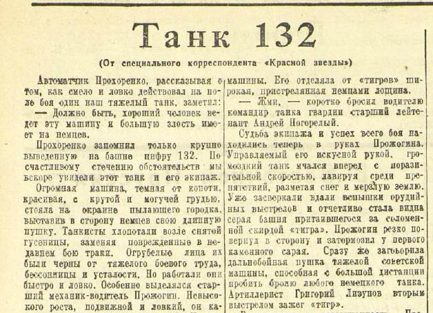 «Красная звезда», 6 февраля 1945 года