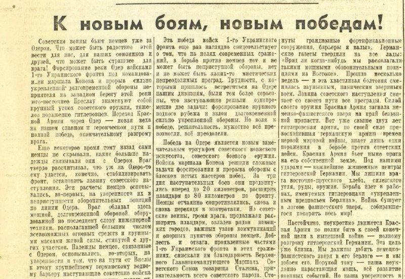 «Красная звезда», 7 февраля 1945 года
