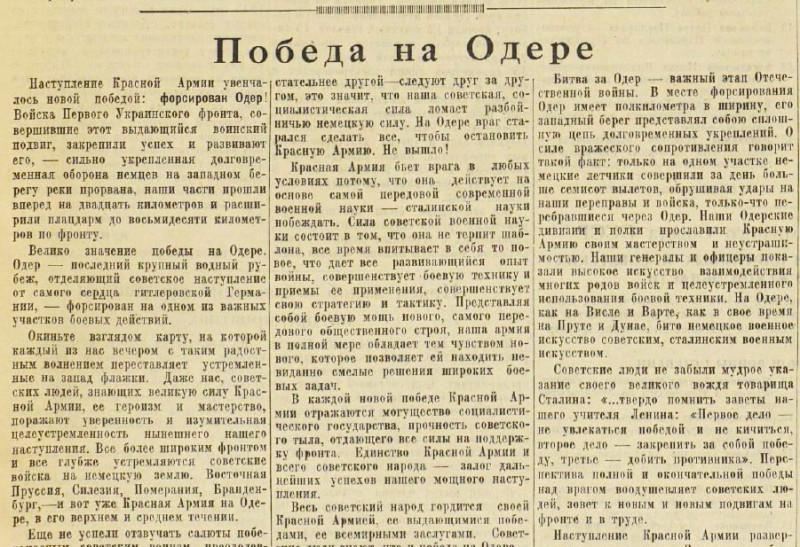 «Известия», 7 февраля 1945 года