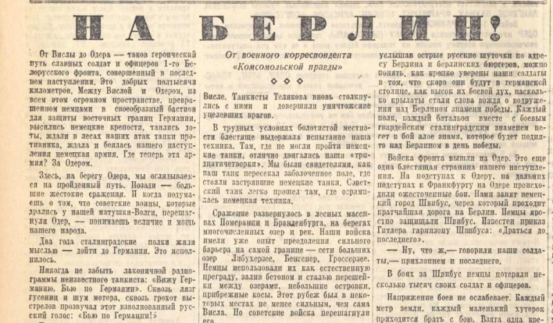 «Комсомольская правда», 7 февраля 1945 года