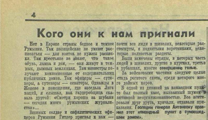 «Красная звезда», 7 сентября 1941 года