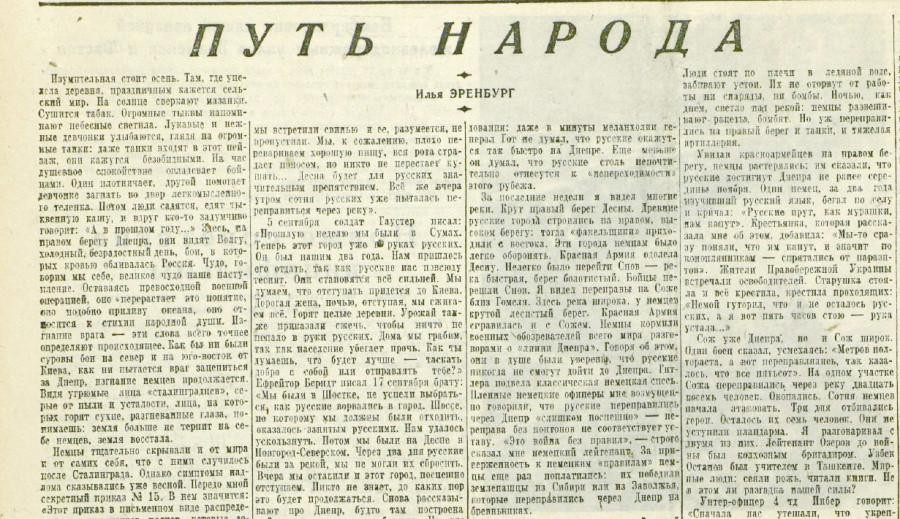 «Красная звезда», 23 октября 1943 года