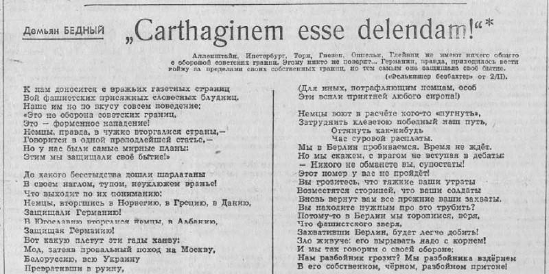 «Правда», 7 февраля 1945 года
