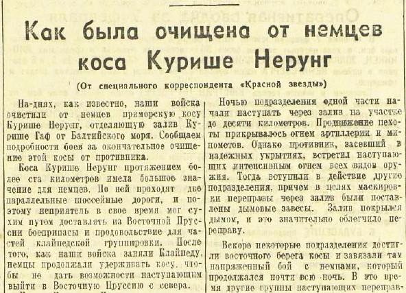 «Красная звезда», 8 февраля 1945 года