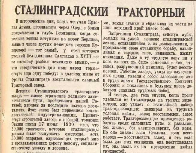 «Комсомольская правда», 8 февраля 1945 года