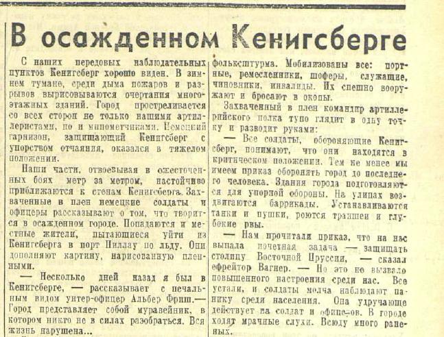 «Красная звезда», 9 февраля 1945 года