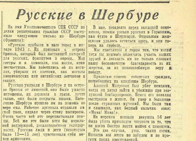 «Красная звезда», 10 февраля 1945 года