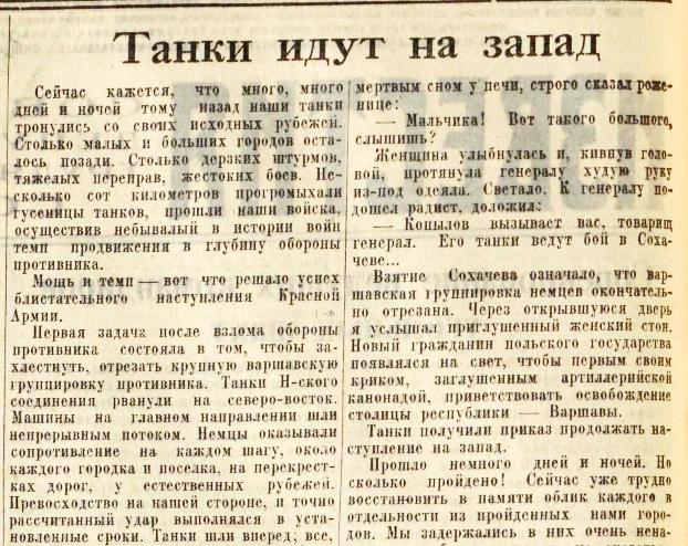 «Известия», 10 февраля 1945 года