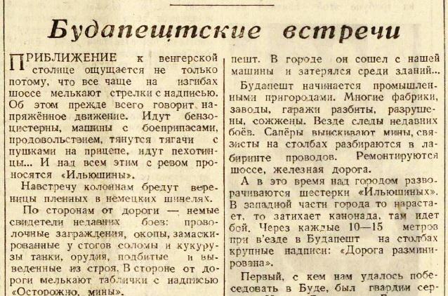 «Вечерняя Москва», 10 февраля 1945 года