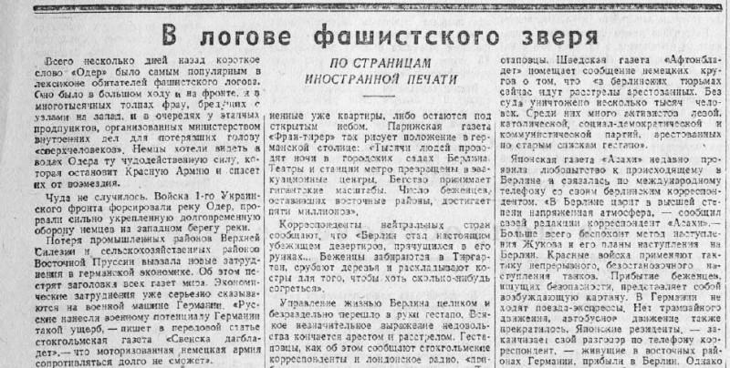«Правда», 10 февраля 1945 года