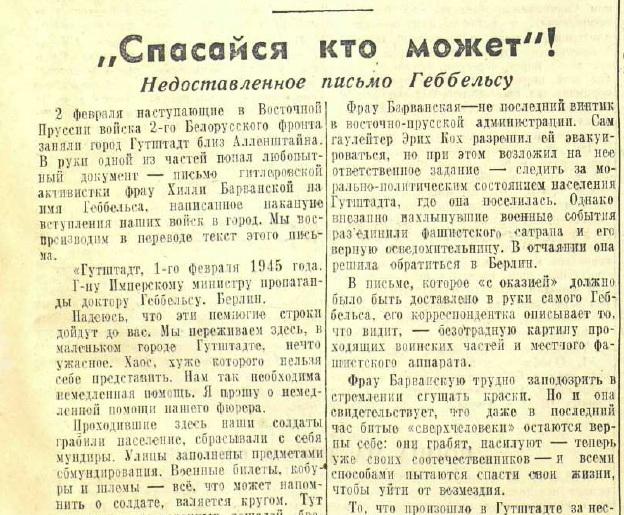 «Красная звезда», 11 февраля 1945 года,