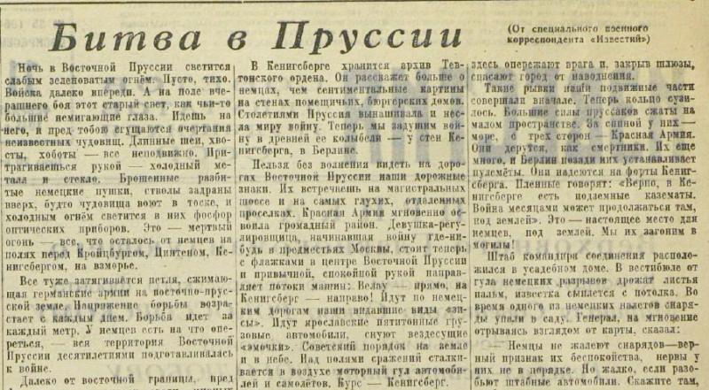 «Известия», 11 февраля 1945 года