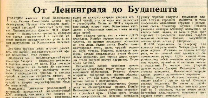 П.Лукницкий. От Ленинграда до Будапешта