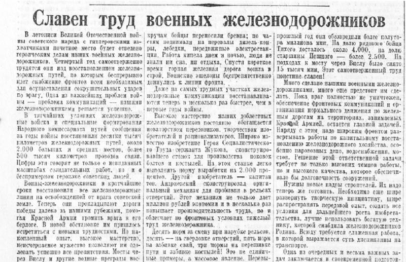 «Правда», 12 февраля 1945 года