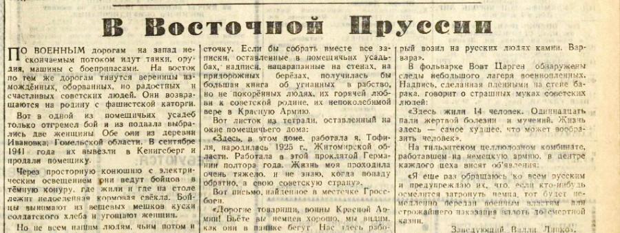 «Вечерняя Москва», 13 февраля 1945 года