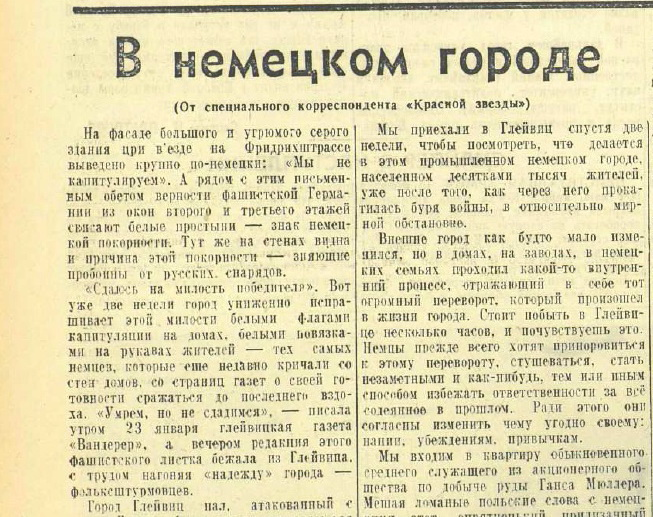 «Красная звезда», 14 февраля 1945 года