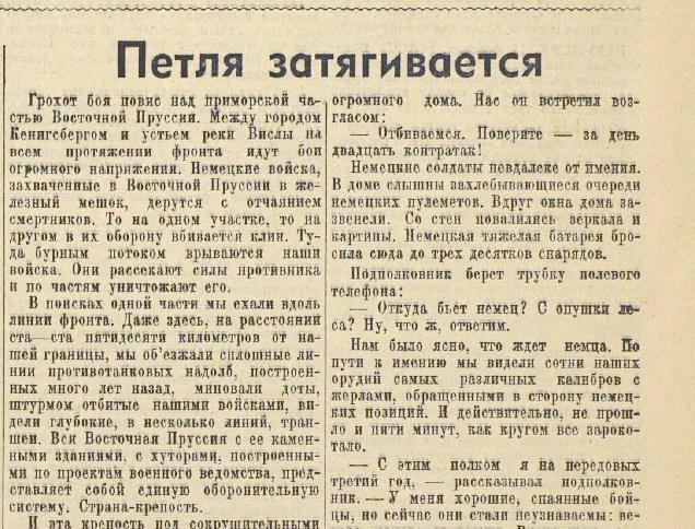 «Известия», 14 февраля 1945 года
