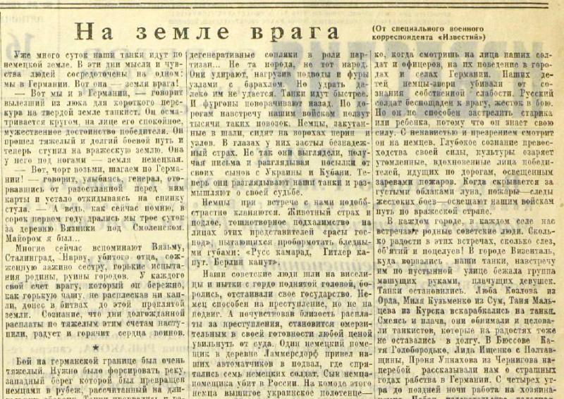 «Известия», 16 февраля 1945 года