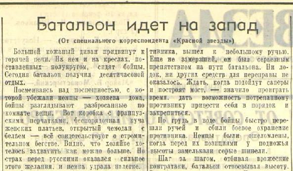 «Красная звезда», 17 февраля 1945 года