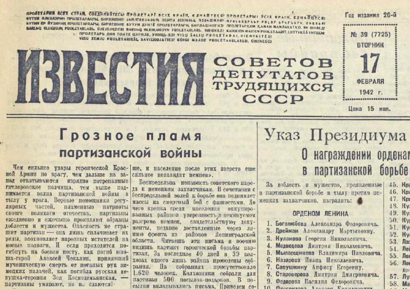 «Известия», 17 февраля 1942 года