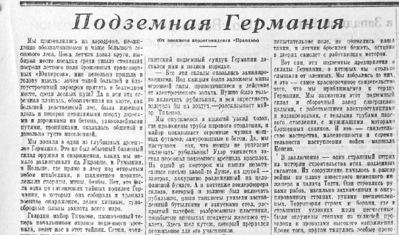 «Правда», 18 февраля 1945 года