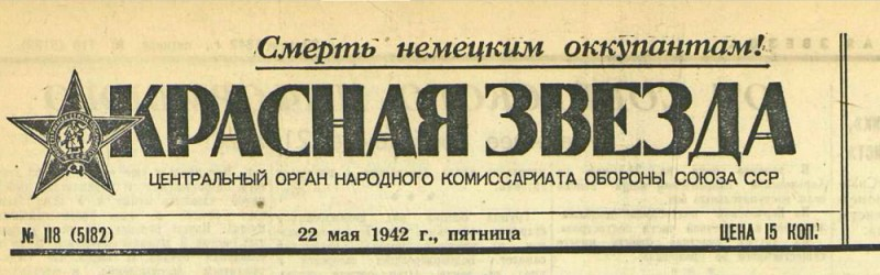 «Красная звезда», 22 мая 1942 года
