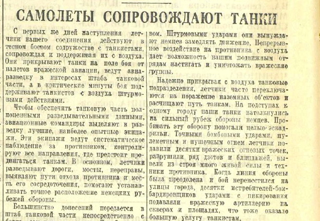 «Красная звезда», 18 февраля 1945 года