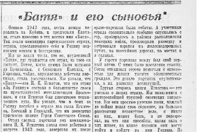«Правда», 19 февраля 1945 года