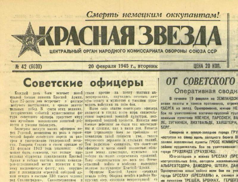 «Красная звезда», 20 февраля 1945 года
