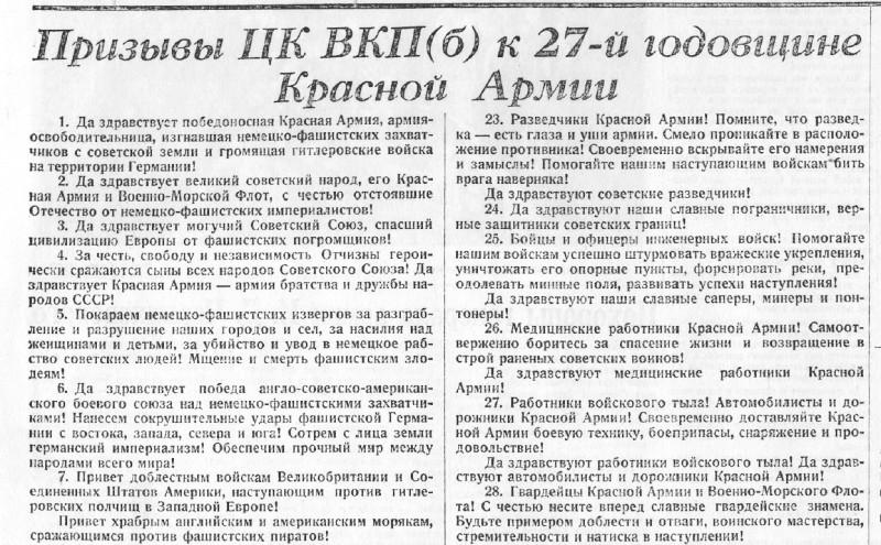 «Правда», 21 февраля 1945 года