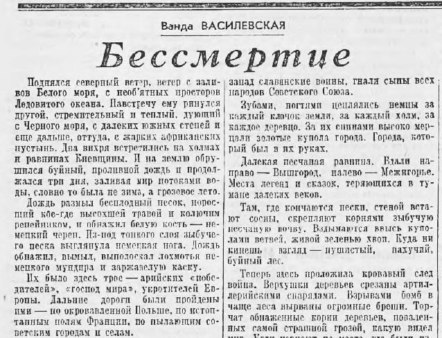 «Правда», 21 февраля 1944 года