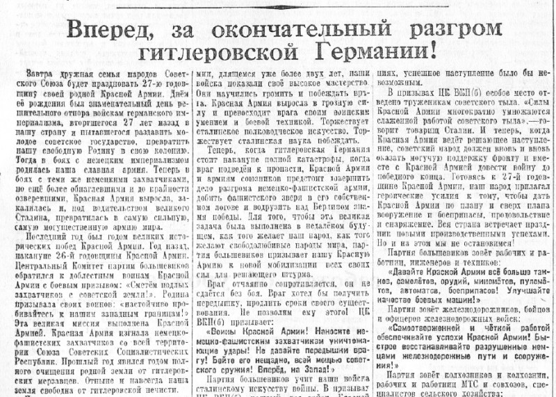 «Правда», 22 февраля 1945 года