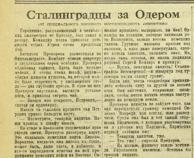 «Известия», 22 февраля 1945 года