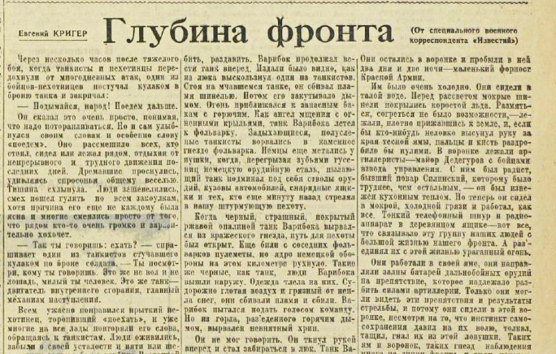 «Известия», 23 февраля 1945 года